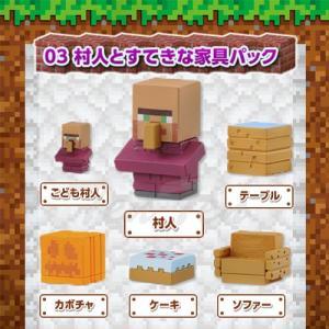 マインクラフト ケシゴム スターターセット03 村人とすてきな家具パック マイケシ Minecraft 消しゴム 文具 ten-ten-store