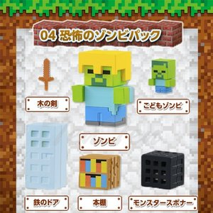 マインクラフト ケシゴム スターターセット04 恐怖のゾンビパック マイケシ Minecraft 消しゴム 文具 ten-ten-store