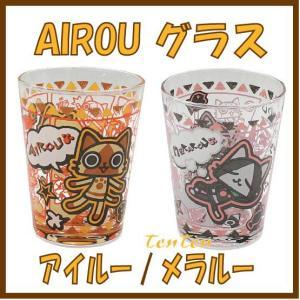 モンスターハンター アイルー グッズ AIROU グラス アイルー/メラルー|ten-ten-store