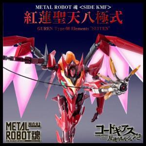 METAL ROBOT魂 SIDE KMF 紅蓮聖天八極式 コードギアス 反逆のルルーシュR2|ten-ten-store
