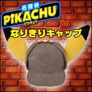 映画「名探偵ピカチュウ」 プレミアム名探偵ピカチュウ帽子 なりきりピカチュウ キャップ ポケットモンスター ポケモン Pokemon|ten-ten-store