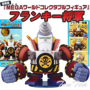 ワンピース フィギュア MEGA ワンピースワールドコレクタブルフィギュア フランキー将軍|ten-ten-store