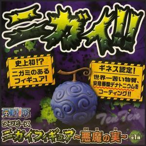 ワンピース フィギュア ルフィ ワンピース ニガイフィギュア 悪魔の実 ゴムゴムの実 ONE PIECE|ten-ten-store|03