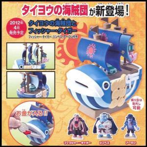 ワンピース グッズ キャラバンク タイヨウの海賊団とフィッシャー・タイガー|ten-ten-store