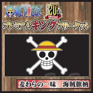ワンピース プレミアムキングフリーケット 麦わらの一味海賊旗...