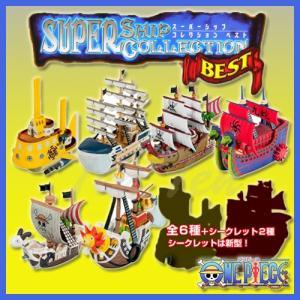 ワンピース スーパーシップコレクション ベスト 全8種 10個入りBOX ONE PIECE 海賊船|ten-ten-store