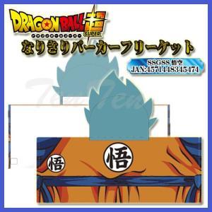ドラゴンボール超 グッズ なりきりパーカーフリーケット スーパーサイヤ人ブルー 悟空 タオル なりきり コスプレ ドラゴンボール|ten-ten-store