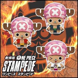 ワンピース 劇場版 『ONE PIECE STAMPEDE』 カバンに付けられるぬいぐるみ いろんなチョッパー ワンピース スタンピート 全3種セット ten-ten-store