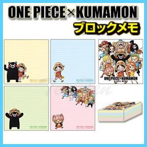 ワンピース×くまモン グッズ ブロックメモ 文具 ONE PIECE×KUMAMON|ten-ten-store