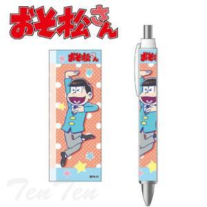 おそ松さん グッズ ボールペン おそ松 100円メール便配送 文具 ten-ten-store