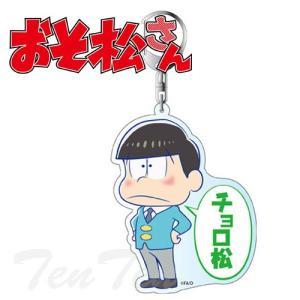 おそ松さん グッズ デカキーホルダー チョロ松 100円メール便配送 ten-ten-store