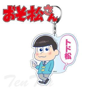 おそ松さん グッズ デカキーホルダー トド松 100円メール便配送 ten-ten-store