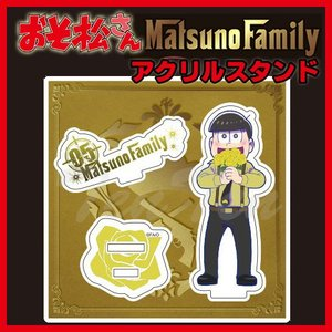 おそ松さん グッズ MatsunoFamily アクリルスタンド 十四松|ten-ten-store