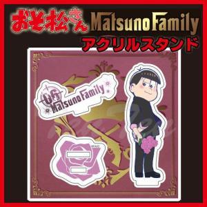 おそ松さん グッズ MatsunoFamily アクリルスタンド トド松|ten-ten-store