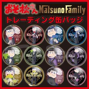 おそ松さん MatsunoFamily トレーディング缶バッジ vol.2 1BOX12個入り 全12種|ten-ten-store