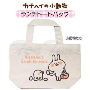 カナヘイの小動物 グッズ ランチトートバッグ 小動物たち LINE スタンプ カナヘイ ピスケ|ten-ten-store