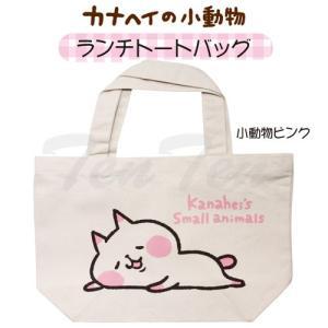 カナヘイの小動物 グッズ ランチトートバッグ 小動物ピンク LINE スタンプ カナヘイ|ten-ten-store