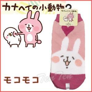 カナヘイの小動物 グッズ ソックス (モコモコ) うさぎ 靴下 LINE スタンプ カナヘイ|ten-ten-store