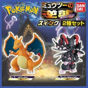 ポケットモンスター ミュウツーの逆襲EVOLUTION スイング 2種セット ポケモン Pokemon カプセル ガシャポン ガチャ アーマードミュウツー リザードン|ten-ten-store