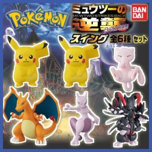 ポケットモンスター ミュウツーの逆襲EVOLUTION スイング 全6種セット ポケモン Pokemon カプセル ガシャポン ガチャ|ten-ten-store