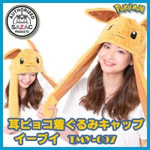 ポケットモンスター 耳ピョコ着ぐるみキャップ イーブイ TMY-097 帽子 パーティーグッズ コスプレ Pokemon|ten-ten-store