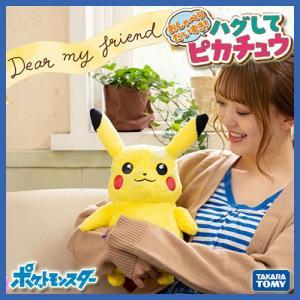 ポケットモンスター おしゃべりだいすき!ハグしてピカチュウ ポケモン Pokemon クリスマスなどのプレゼントに♪|ten-ten-store