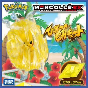ポケットモンスター モンコレEX EZW_01 ピカチュウ ひっさつのピカチュート ピカチュウZ付属 ポケモン Pokemon|ten-ten-store