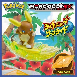 ポケットモンスター モンコレEX EZW_02 ライチュウ(アローラのすがた) ライトニングサーフライド アロライZ付属 ポケモン Pokemon|ten-ten-store