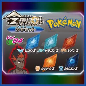 ポケットモンスター ZクリスタルVol.04 カキセット ポケモン Zパワーリング・ゲーム連動 Pokemon クリスタル 単品|ten-ten-store
