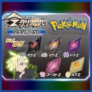 ポケットモンスター ZクリスタルVol.05 グラジオセット ポケモン Zパワーリング・ゲーム連動 Pokemon クリスタル 単品|ten-ten-store
