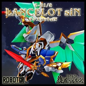 ROBOT魂 SIDE KMF ランスロットsiN 劇場版 コードギアス 復活のルルーシュ|ten-ten-store