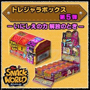 スナックワールド トレジャラボックス 第5弾 いにしえの力解放のとき DP-BOX 10個入り SNACK WORLD グッズ レベルファイブ