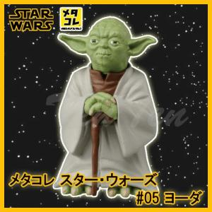 メタコレ スター・ウォーズ #05 ヨーダ ミニフィギュア スターウォーズ STAR WARS|ten-ten-store