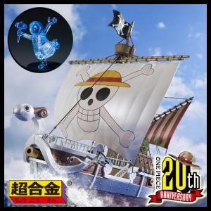 ワンピース 超合金 ゴーイング・メリー号 -ONE PIECE 20周年 Premium color ver.- 代引不可 ONE PIECE 麦わらの一味 海賊船|ten-ten-store