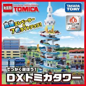 トミカワールド でっかく遊ぼう!DXトミカタワー 【新入荷・即納品】 トミカ タカラトミー|ten-ten-store