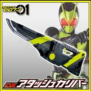 仮面ライダーゼロワン DXアタッシュカリバー 武器アイテム ten-ten-store