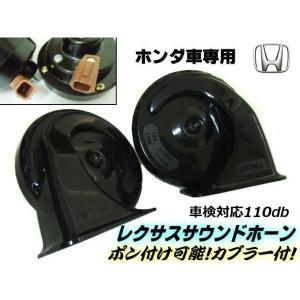 ホンダ 汎用カプラー付 ユーロサウンドホーン 社外クラクション 簡単取付!