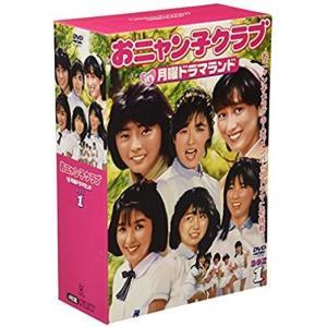 おニャン子クラブin月曜ドラマランド BOX 1  <DVD>|tenbin-do