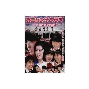 おニャン子クラブin月曜ドラマランド BOX 2  <DVD>|tenbin-do