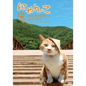 にゃんこTHE STORY 2 宿場町ねこ散歩 奈良井宿・福島宿編  <DVD>|tenbin-do