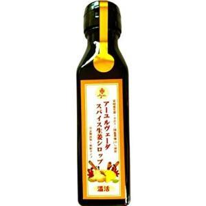 温活!はね返す力★スパイスの力☆アーユルヴェーダのスパイスジンジャーシロップ 国産黒糖使用 しょうがシロップ  国産 無添加 (120ml/8倍希釈)|tenbin-do