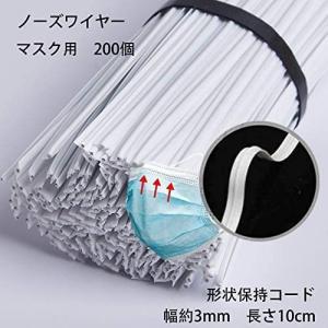 形状保持コード ノーズワイヤー 長さ10cm 幅3mm ホワイト 200個 (A) tenbin-do