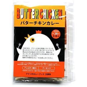 バターチキンカレーブック tenbin-do
