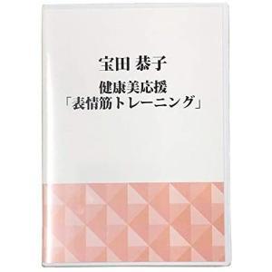 宝田恭子 健康美応援 「表情筋トレーニング」 DVD 美容 顔|tenbin-do