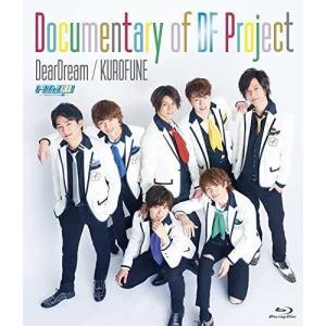 2.5次元アイドル応援プロジェクト「ドリフェス」Documentary of DF Project  <Blu-ray>|tenbin-do