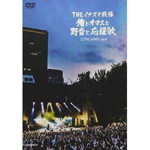 """LIFE WORK vol.4"" 2018.5.26 日比谷野外大音楽堂 俺とオマエと野音と応援歌  <DVD>|tenbin-do"