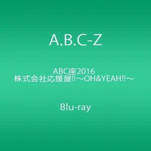 ABC座2016 株式会社応援屋-OH&YEAH-  <Blu-ray>|tenbin-do