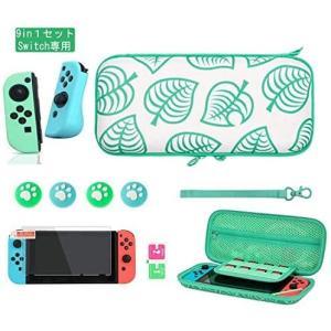 Nintendo Switch ケース あつまれどうぶつの森 ニンテンドースイッチケース 防塵 防水 耐衝撃 任天堂switch ケース(緑色の葉) tenbin-do