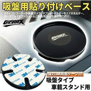 <COTRAX>スマホホルダーアタッチメントプレート ダッシュボード用 吸盤サポートアダプター 吸盤タイプスマートフォン車載ホルダー用 曲面取付対応|tenbin-do