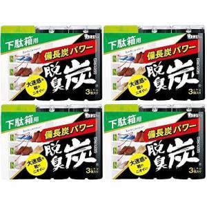 <まとめ買い>脱臭炭 下駄箱用 下駄箱 玄関 脱臭剤 (55g×3個入)×4個|tenbin-do